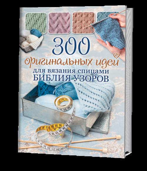 БИБЛИЯ УЗОРОВ 300 ОРИГИНАЛЬНЫХ ИДЕЙ ДЛЯ ВЯЗАНИЯ СПИЦАМИ СКАЧАТЬ БЕСПЛАТНО